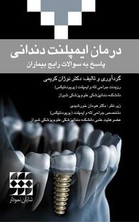 کتاب پاسخ به سوالات رایج درمان ایمپلنت دندانی