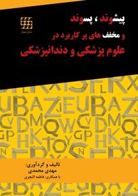 کتاب پیشوند، پسوند و مخففهای پرکاربرد در علوم پزشکی و دندانپزشکی