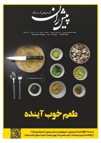 مجله ماهنامه پیشران شماره ۷