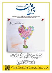 مجله ماهنامه پیشران شماره ۹