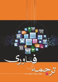 کتاب ترجمه و فناوری