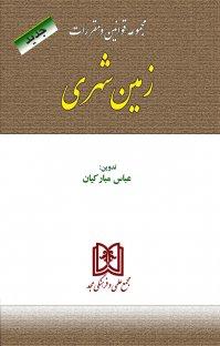 کتاب مجموعه قوانین و مقررات زمین شهری