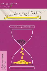 کتاب مدیریت موفقیتآمیز زمان