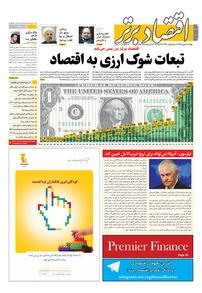 مجله هفتهنامه اقتصاد برتر شماره ۲۵۵