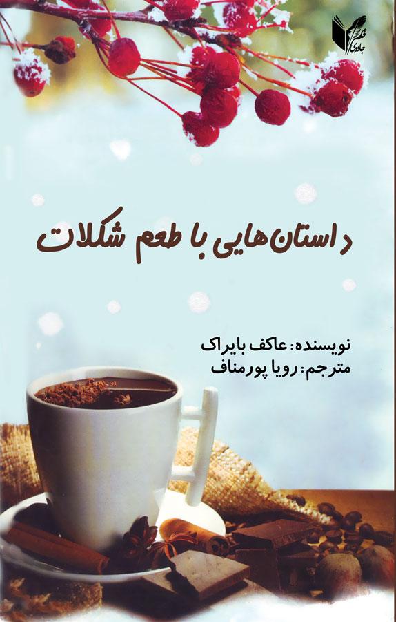 کتاب داستانهایی با طعم شکلات