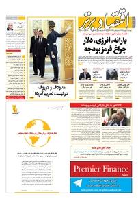 مجله هفتهنامه اقتصاد برتر شماره ۲۵۷