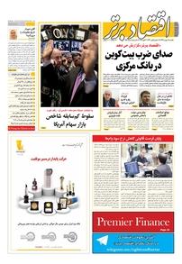 مجله هفتهنامه اقتصاد برتر شماره ۲۵۸