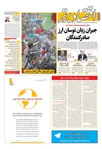 مجله هفتهنامه اقتصاد برتر شماره ۲۶۰