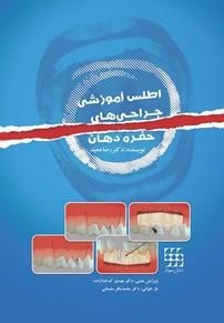 کتاب اطلس آموزشی جراحیهای حفره دهان