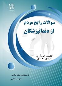 کتاب سوالات رایج مردم از دندانپزشکی