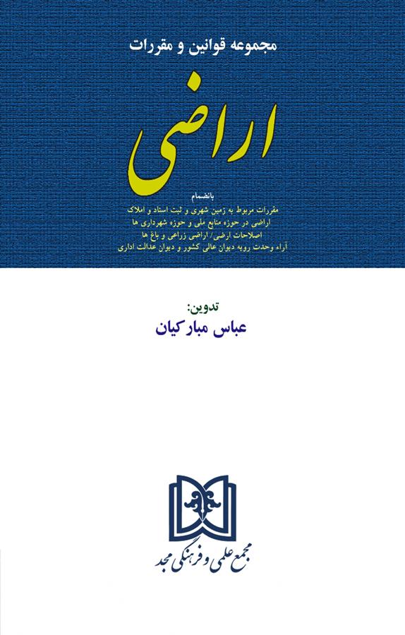 کتاب مجموعه قوانين و مقررات اراضی