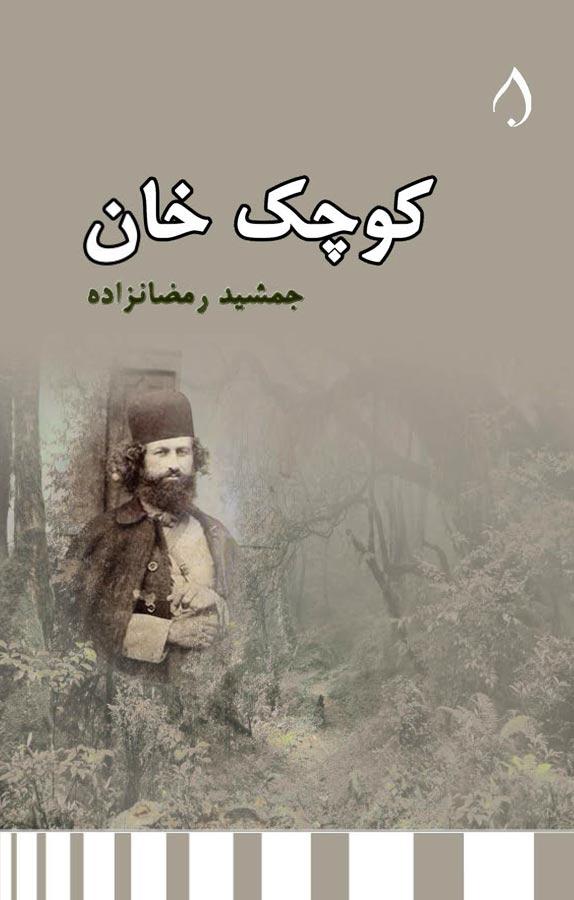 کتاب کوچک خان