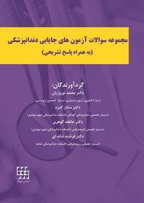 کتاب مجموعه سوالات آزمونهای جایابی دندانپزشکی به همراه پاسخ تشریحی