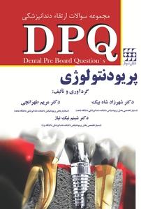 کتاب مجموعه سوالات ارتقاء دندانپزشکی DPQ پریودنتولوژی