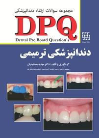 کتاب مجموعه سوالات ارتقاء دندانپزشکی DPQ دندانپزشکی ترمیمی