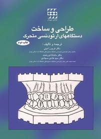 کتاب طراحی و ساخت دستگاههای ارتودنسی متحرک