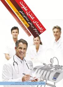 کتاب راهنمای کنترل عفونت در مراکز درمانی دندانپزشکی