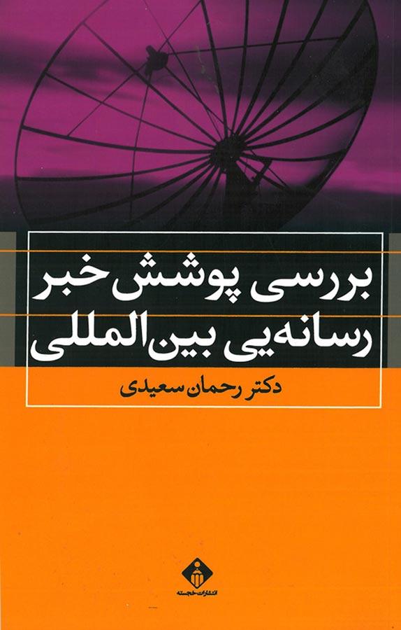 کتاب بررسی پوشش خبر رسانهیی بینالمللی