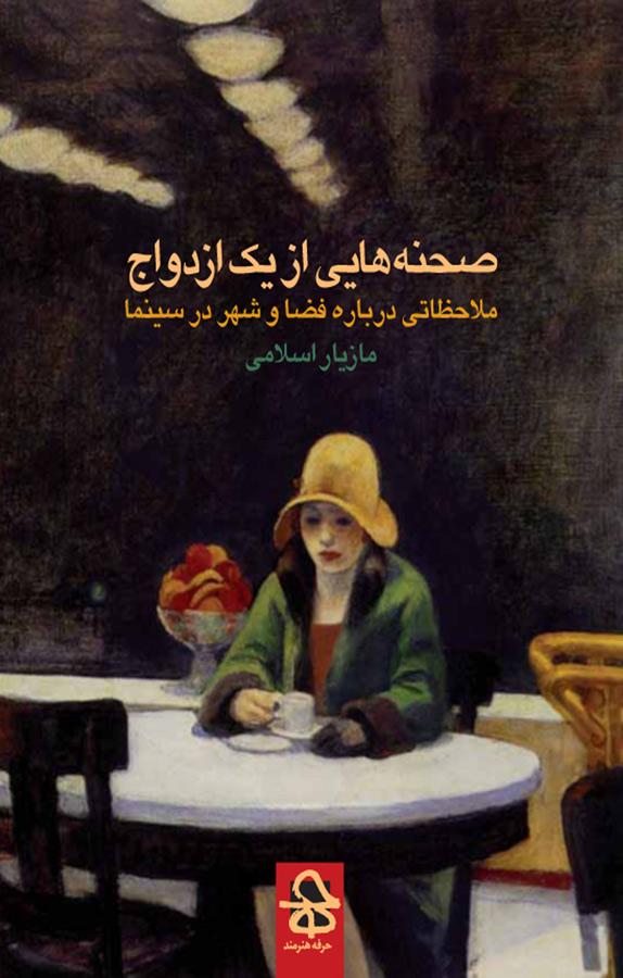 کتاب صحنههایی از یک ازدواج