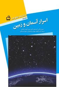 کتاب دانشنامه خانواده