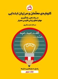کتاب کارمایهی معلمان و مربیان ابتدایی – جلد دوم