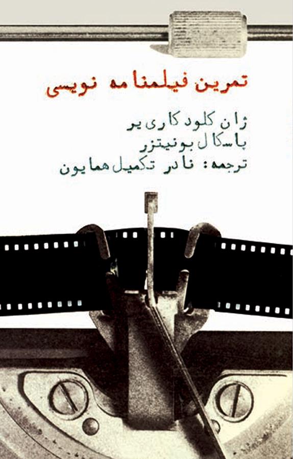 کتاب تمرين فيلمنامهنويسی