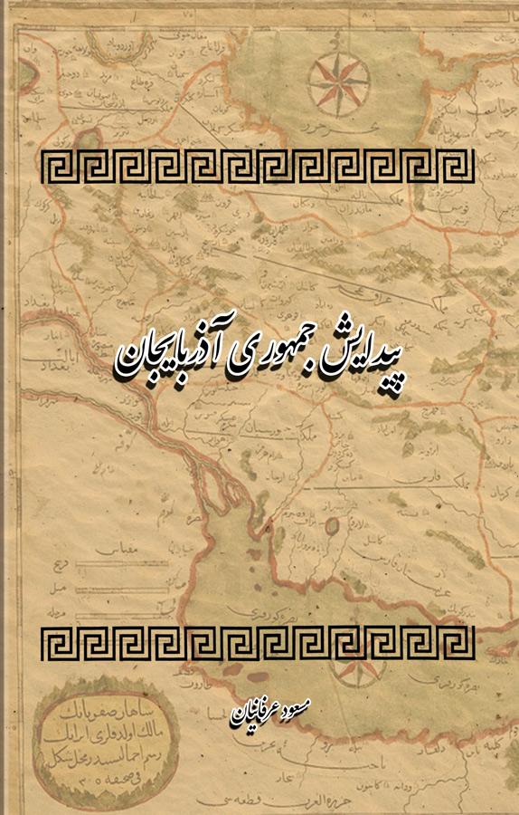 کتاب پیدایش جمهوری آذربایجان