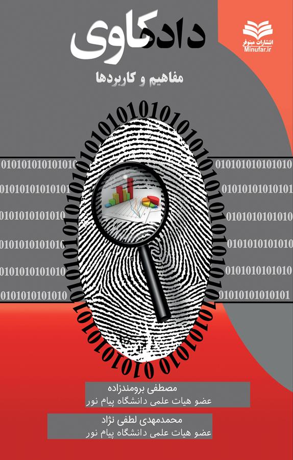 کتاب دادهکاوی، مفاهیم و کاربردها