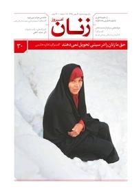 مجله ماهنامه زنان امروز شماره ۳۰