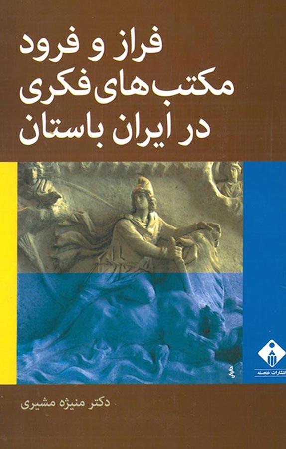 کتاب فراز و فرود مکتبهای فکری در ایران باستان