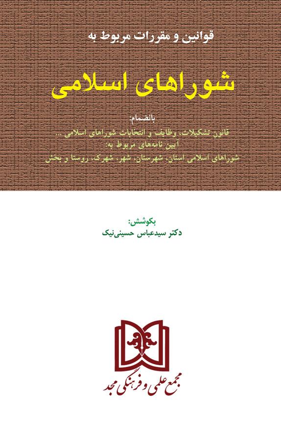 کتاب قوانين و مقررات مربوط به شوراهای اسلامی