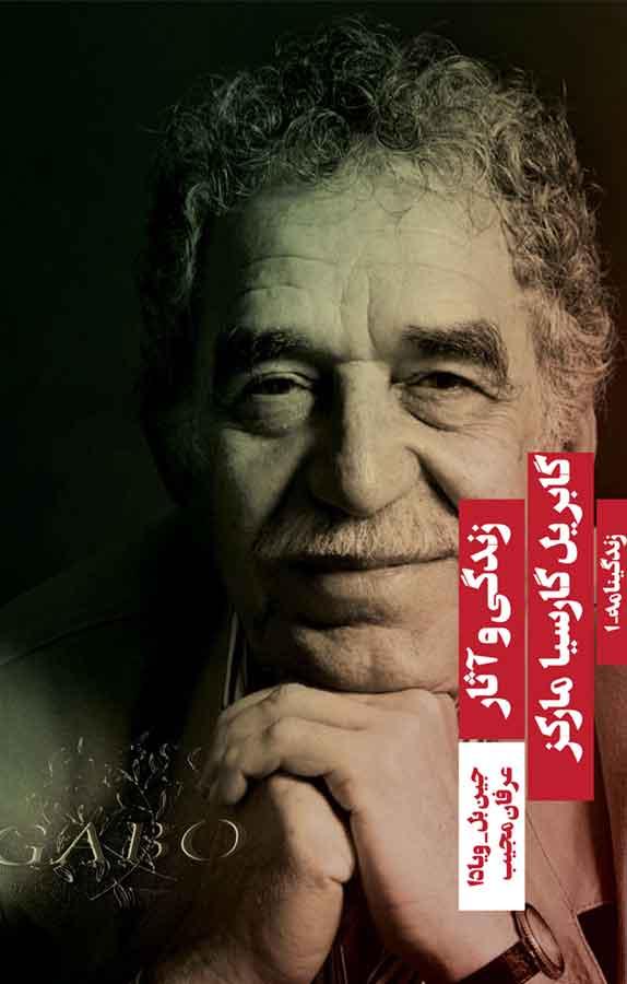 کتاب گابریل گارسیا مارکز ، زندگی و آثار