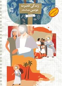 کتاب زندگی حضرت موسی علیه السلام