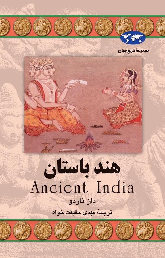 کتاب هند باستان