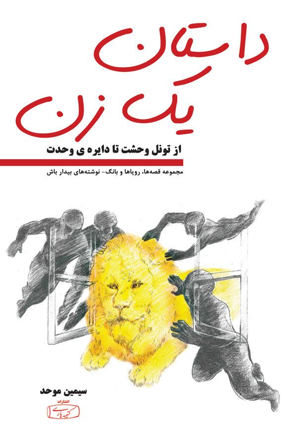 کتاب داستان یک زن
