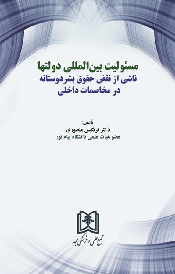 کتاب مسئولیت بینالمللی دولتها ناشی از نقض حقوق بشردوستانه در مخاصمات داخلی