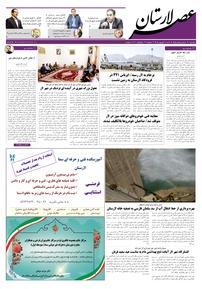 مجله هفتهنامه عصر لارستان شماره ۵۱