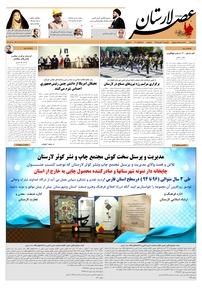مجله هفتهنامه عصر لارستان شماره ۵۴