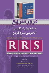 کتاب مرور سریع استخوانشناسی آناتومی سر و گردن -  RRS