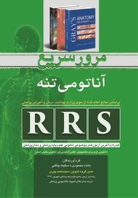 کتاب مرور سریع آناتومی تنه -  RRS