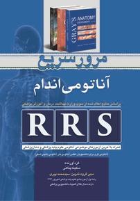 کتاب مرور سریع آناتومی اندام - RRS