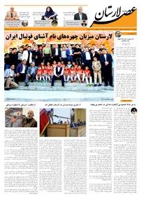 مجله هفتهنامه عصر لارستان شماره ۶۴