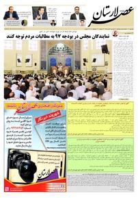 مجله هفتهنامه عصر لارستان شماره ۶۸