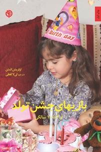 کتاب بازیهای جشن تولد