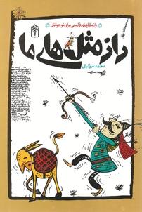 کتاب راز مثلهای ما - راز مثلهای فارسی برای نوجوانان