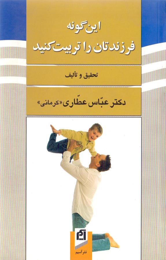 کتاب اينگونه فرزندتان را تربيت كنيد