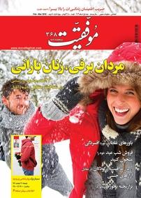 مجله دوهفتهنامه موفقیت – شماره ۳۶۸  -