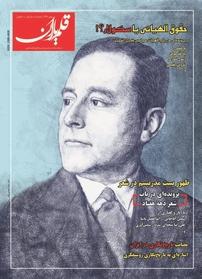 مجله ماهنامه قلمیاران- شماره ۰۸