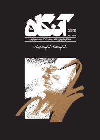 مجله ماهنامه آنگاه - شماره ۵