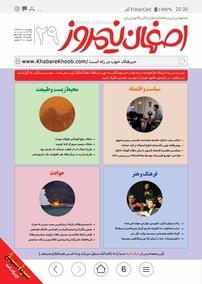 مجله ماهنامه طنز و کاریکاتور اصفهان نیمروز – شماره ۲۹